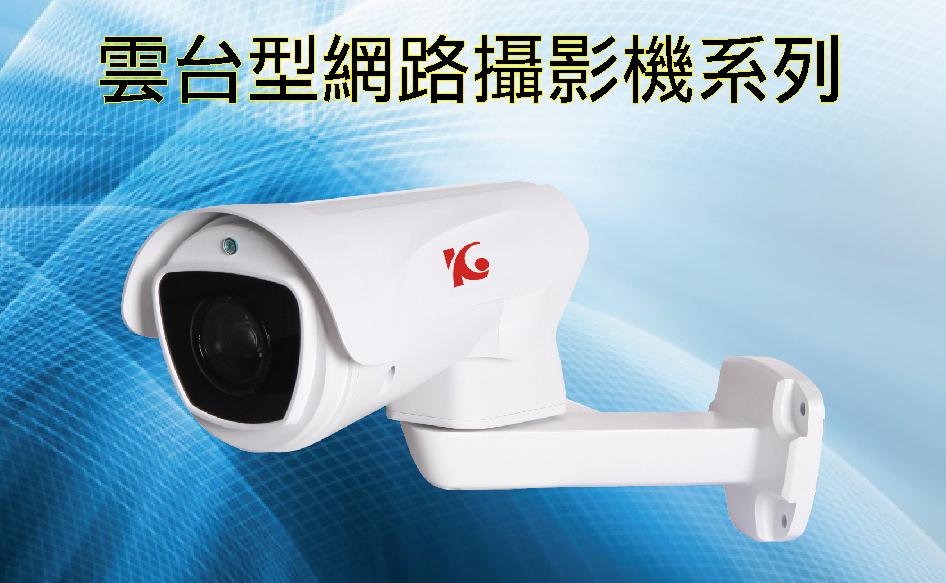 雲台型網路攝影機