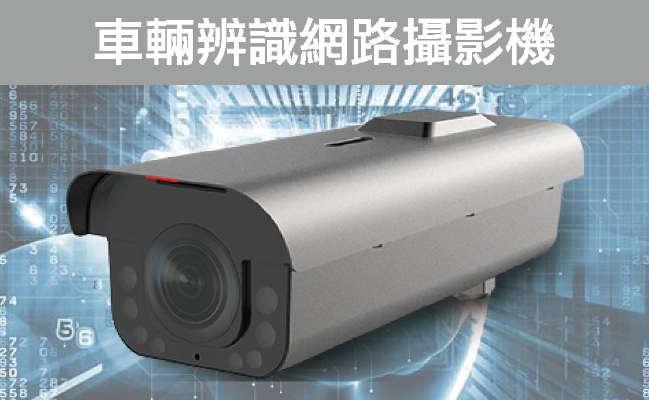 車輛辨識網路攝影機