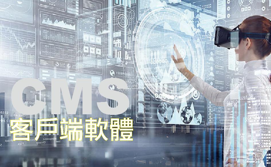 VMS客戶端軟體_33/93系列