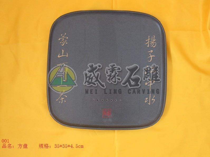 新式茶盤-1