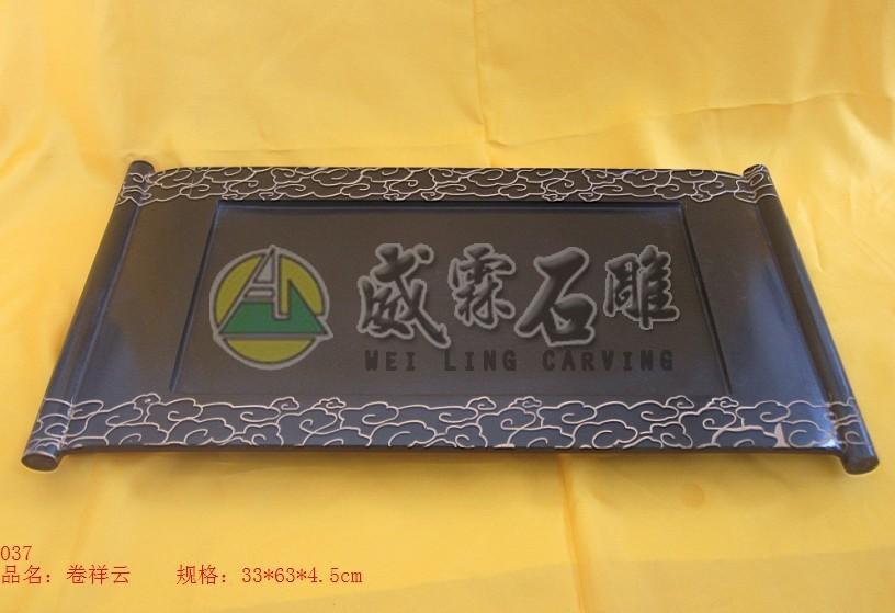 新式茶盤-36