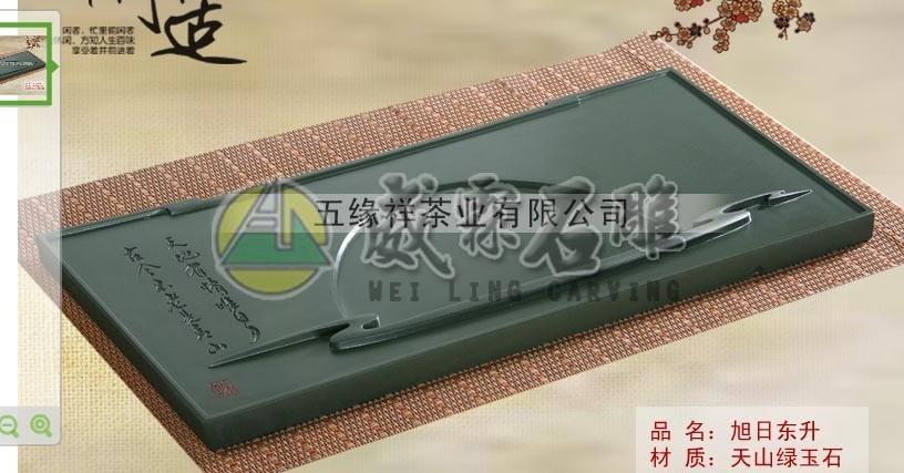 新式茶盤-243