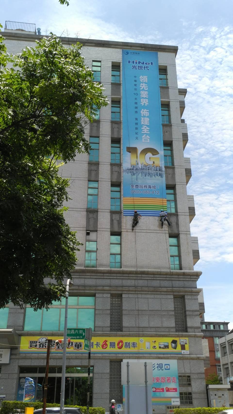 中華電信帆布廣告