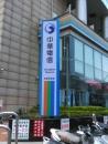 中華電信招牌