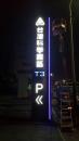 台灣科學園區-不鏽鋼正面發光