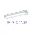 JA-A-00122~東亞LED/T8/2尺山型日光燈單管~附LED燈管*1