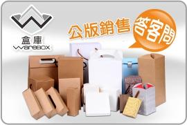 公版紙品銷售