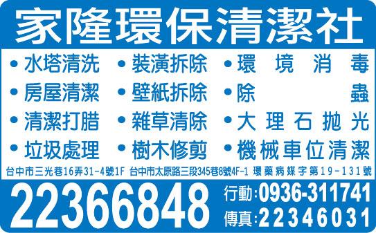 4000-10DC02-22366848-家隆.jpg
