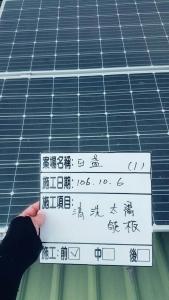 太陽能版清洗前..