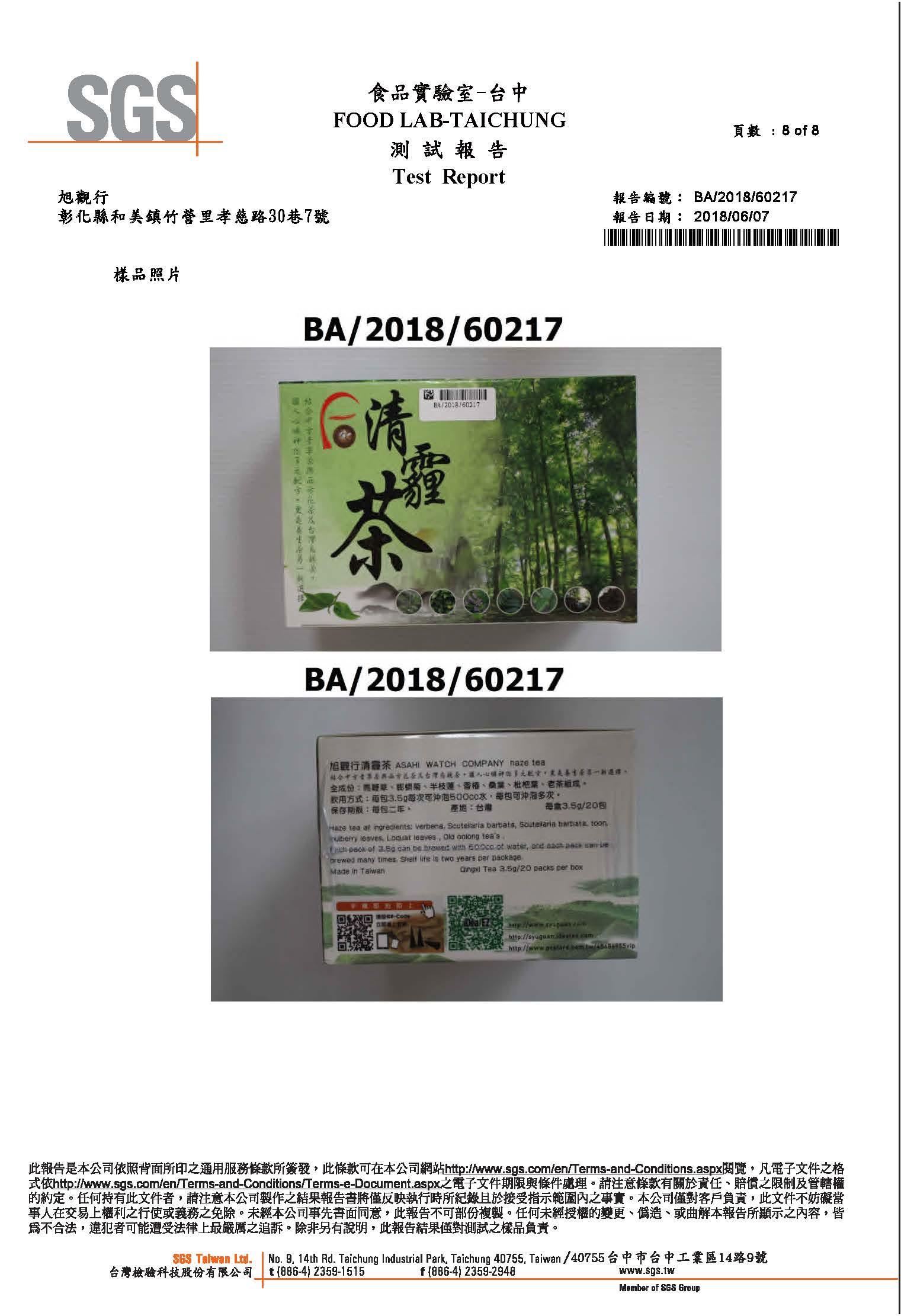 BA_2018_60217_頁面_8.jpg