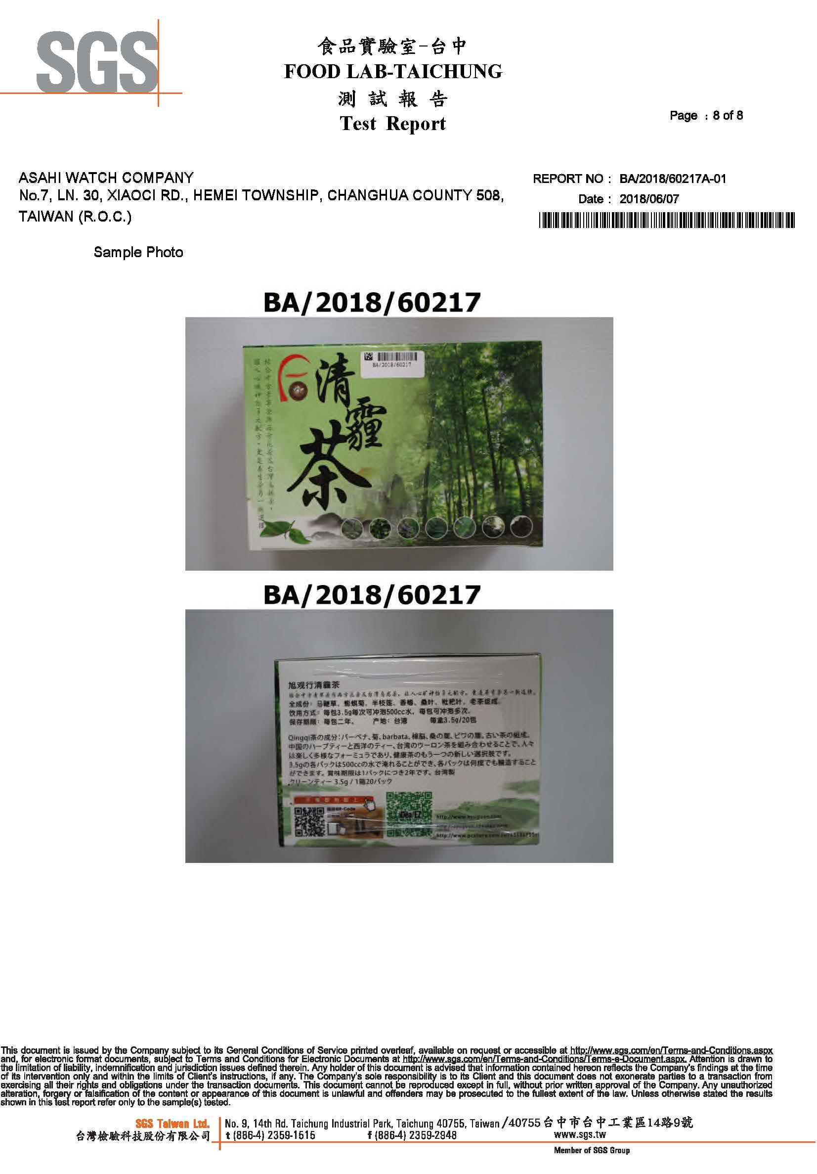 BA_2018_60217A-01_頁面_8.jpg