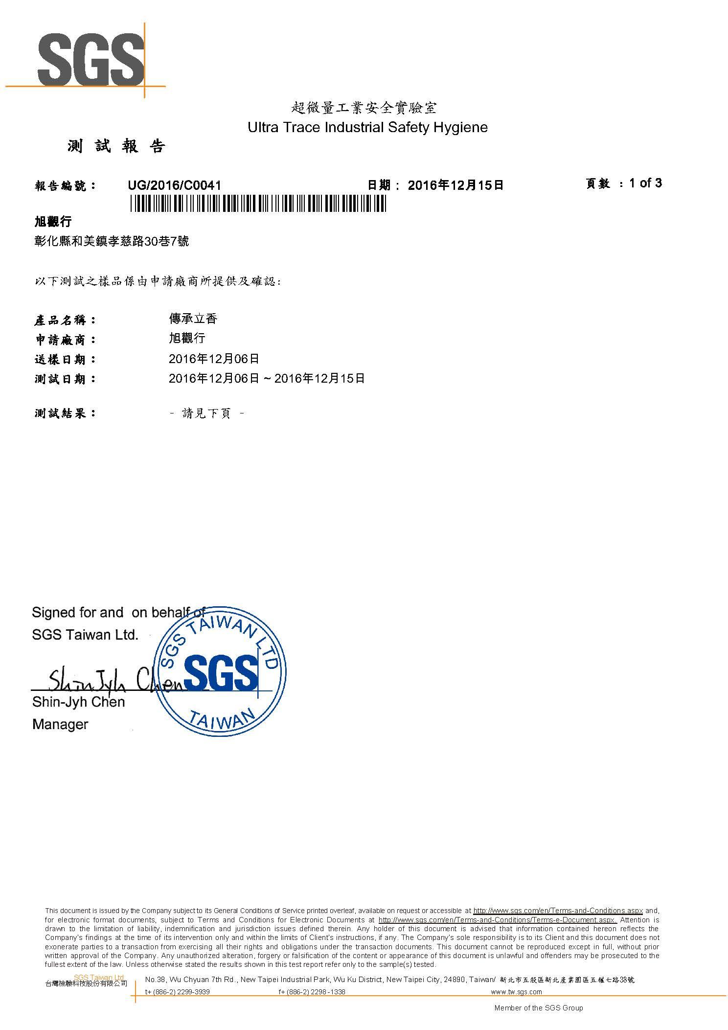 UG_2016_C0041_頁面_1.jpg