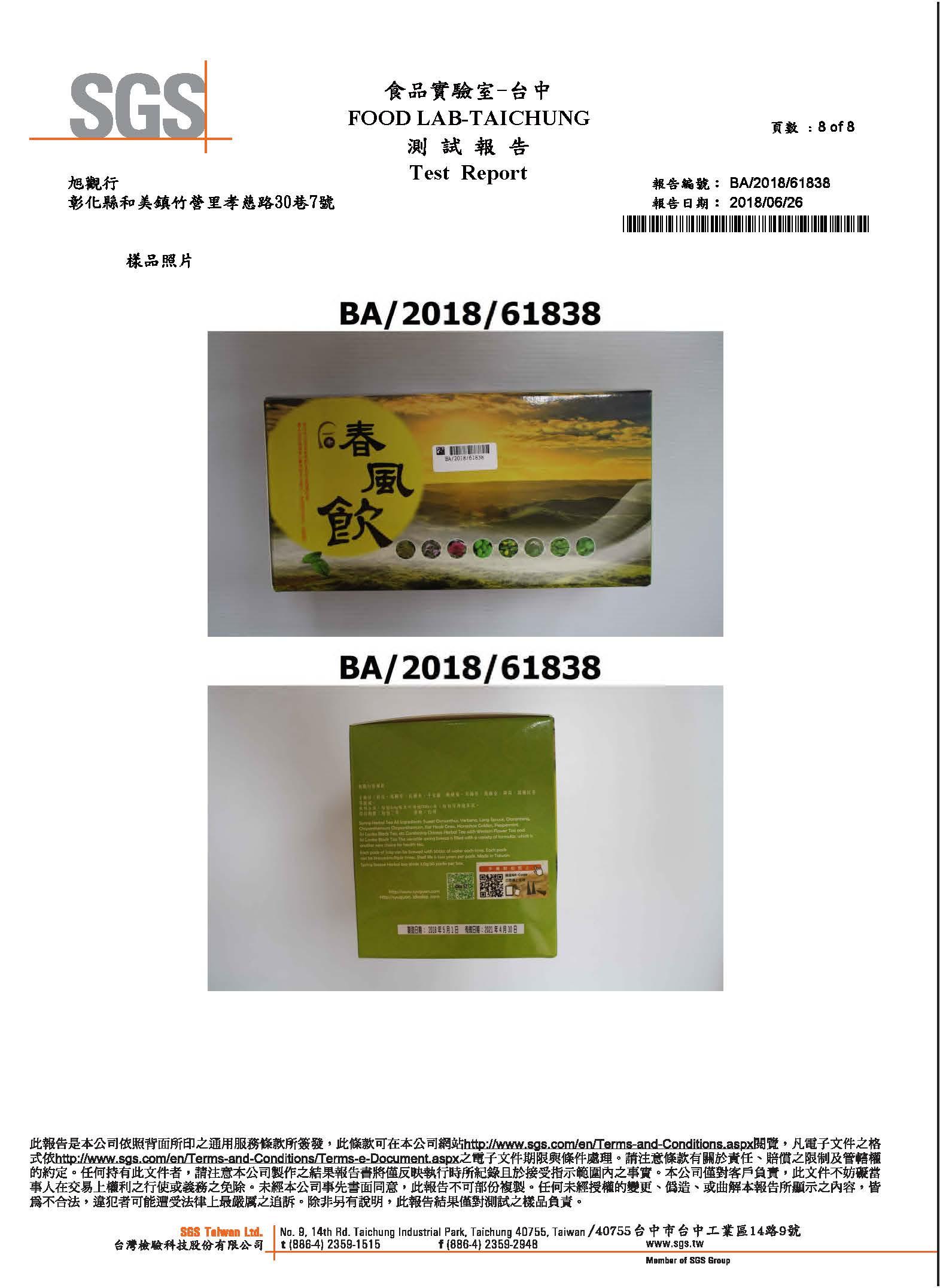 BA_2018_61838_頁面_8.jpg