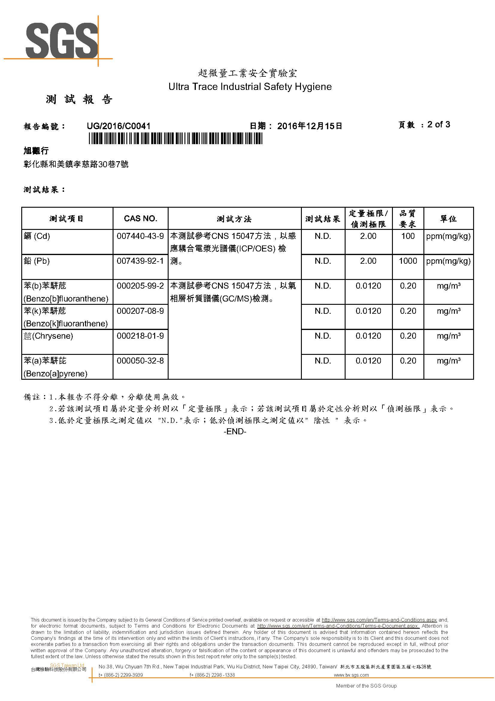 UG_2016_C0041_頁面_2.jpg
