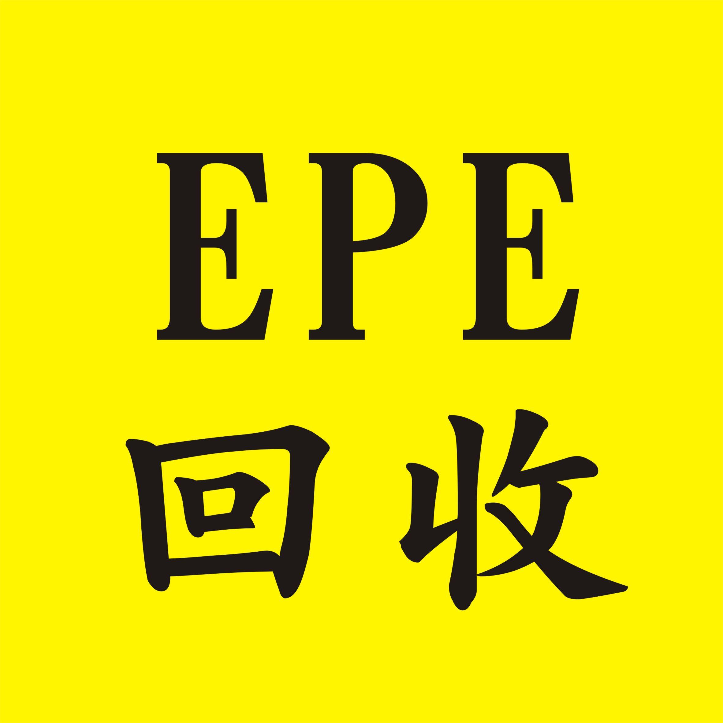 EPE回收