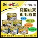 【寵物與咖啡廳】單罐-德國竣寶GIMPET《雞肉+貓草》70g