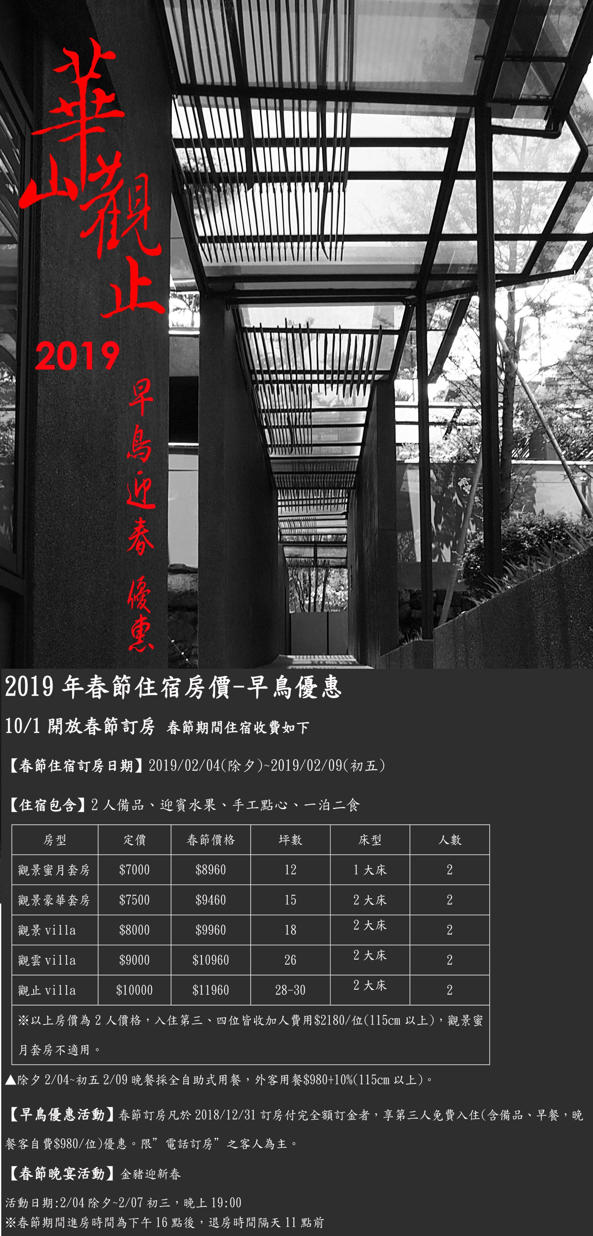 2019 早鳥優惠-2.jpg
