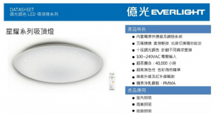 億光 LED 54W 調光吸頂燈