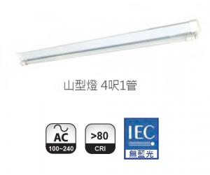 億光 LED T8 4呎*1 山型燈
