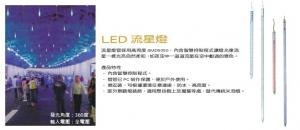 LED 聖誕流星燈/60燈/彩色