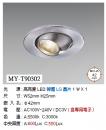 LED 4.2CM 1W 崁燈