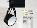 LED 歐司朗 12W 泛光型 軌道燈