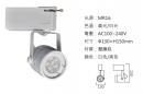 LED MR16 5W模組軌道燈