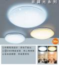 舞光 星鑽 LED 30W 吸頂燈