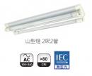 億光 LED T8 2呎*2山型燈