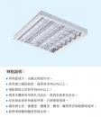 東亞 LED T8 2呎*4 T-BAR