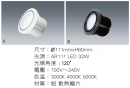 LED AR 32W 泛光型光源