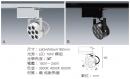 LED 10W 軌道燈