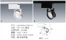 LED 12W 泛光型軌道燈