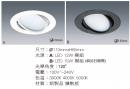 LED 9.5CM 12W 崁燈/擴散板