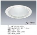 LED 18CM 12W 崁燈/玻璃