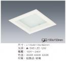 LED 15*15 12W 方形崁燈