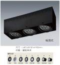 AR吸頂式盒燈/3燈