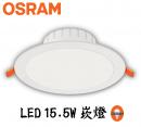 歐司朗 8吋 晶享崁燈