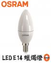 歐司朗 LED E14 蠟燭燈