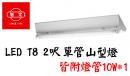 旭光 LED T8 2呎 山型燈/單管