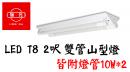 旭光 LED T8 2呎 山型燈/雙管
