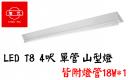 旭光 LED T8 4呎 山型燈/單管