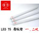 旭光 LED T5/一、二呎