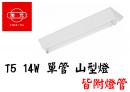 旭光 T5 14W 山型燈/單管