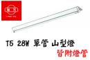 旭光 T5 28W 山型燈/單管