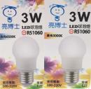 亮博士 LED 3W 球泡燈