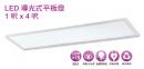 亮博士 LED 40W 平板燈