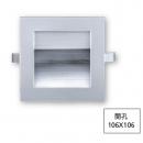 崁10.6*10.6CM LED 階梯壁燈
