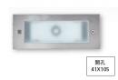 崁4.1*10.5CM LED 1.5W 階梯壁燈