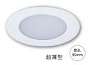 崁9.5CM LED 10W 薄型崁燈